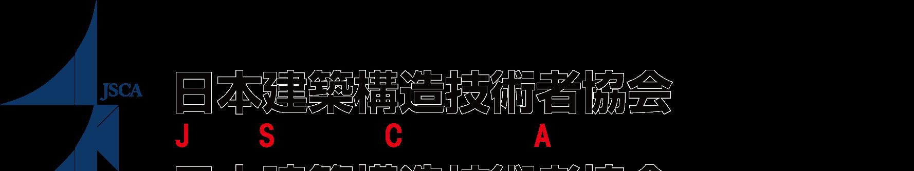 JSCA中国 会員向けサイト